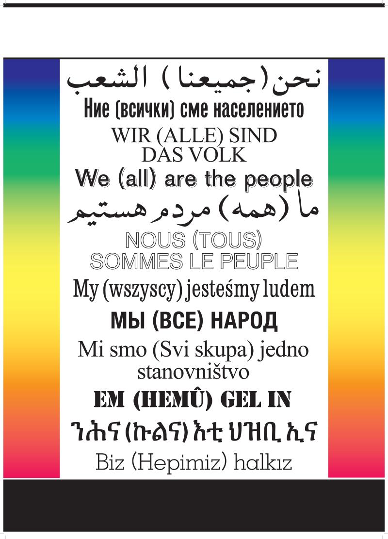 Hans Haake WeAllAreThePeople Ramallah Poster 50x70cm 3mm bleed